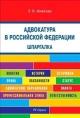 Шпаргалка по адвокатуре в РФ